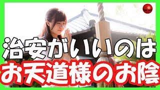 【海外の反応】日本社会の特殊な安全性に世界がビックリ!親日外国人からは文化との声も【すごい治安の良い日本に感謝】