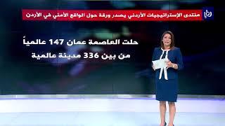 معدل الجريمة في الأردن أقل من بلجيكا وكندا وأمريكا (19/7/2019)