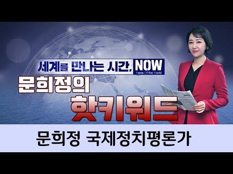 """[세만시] """"홍콩에 울려퍼진 '임을 위한 행진곡'"""" 6.17(월)/ YTN 라디오"""