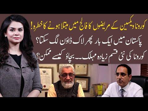 92 at 8 with Saadia Afzal on 92 News   Latest Pakistani Talk Show