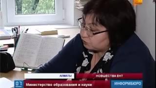 видео ЕНТ 2014 в Казахстане: подготовка и порядок проведения:  ЕНТ 2014 в Казахстане: подготовка и порядок проведения