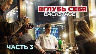 ВГЛУБЬ СЕБЯ (Backstage #3) Как мы снимали фильм Лизе Василенко?