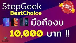 StepGeek Best Choice โทรศัพท์ 10,000 บาท ที่ควรซื้อในเดือนกรกฏาคม 2018