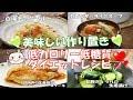【作り置き】低カロリー低糖質ダイエットレシピお弁当にも最高!