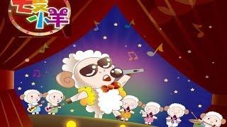 在快樂森林,有七隻愛唱歌的小羊,天天跟著他們的好牧人可是,害羞的羊...
