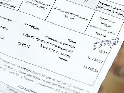 Жители деревни Таскино получили квитанции с огромными суммами за коммунальные услуги
