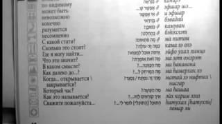 ★★★★★ Учим иврит  Разговорник для говорящих по русски