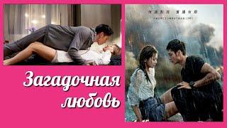 Загадочная любовь 💜 Таинственная любовь 💜 Mysterious Love клип к дораме