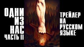 Одни из нас 2/The Last of Us part II. Трейлер 2017 PS4 RUS (На русском языке)