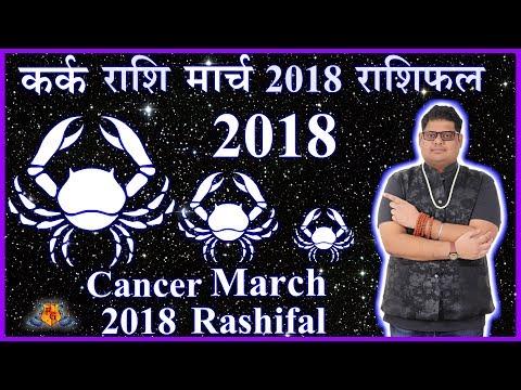 कर्क राशिफल मार्च 2018 Cancer Rashifal  March 2018 #FutureGuide,true,proof,lose,skills,backbiting