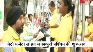 Delhi Metro Magenta Line: Janakpuri West-Kalkaji Mandir section now open to public