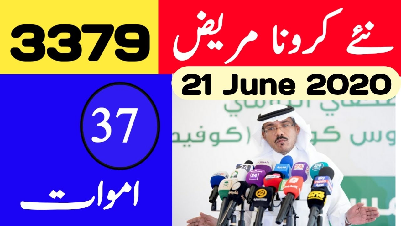 Latest update From Ministry Of Health Saudi Arabia 21 June ...