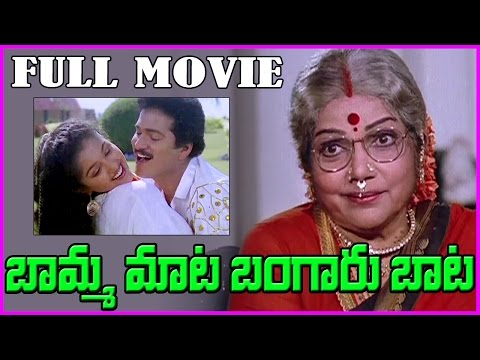 Bamma Mata Bangaru Baata Telugu Full Length Movie    Bhanumathi, Rajendra Prasad, Gowthami