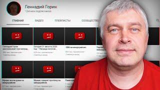Геннадий Горин ушел с Ютуба / Горин Удалил видео с канала