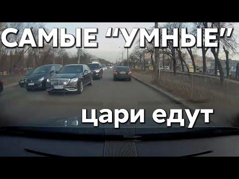 """Подборка САМЫХ """"УМНЫХ"""" водителей #348"""