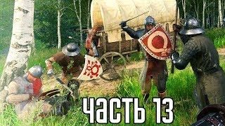 Kingdom Come: Deliverance Прохождение На Русском #13 — ДОБРО И ЗЛО!