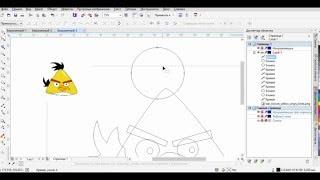 Урок 3. Рисование Angry Birds в Corel Draw X7