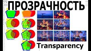 Как применить инструмент прозрачность, tool Transparency CorelDraw. Уроки. Обучение. Курс