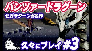 【セガサターン】名作「パンツァードラグーン」を久々にプレイ#3 最終回