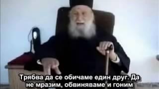 Съвети и пророчества от старец Йосиф Ватопедски