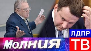 """Жириновский о выступлении Орешкина, о """"фейк ньюс"""" и суверенном интернете в РФ!"""