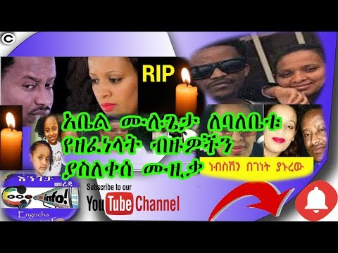 Abel Mulugeta new song for his wife
