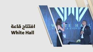 افتتاح قاعة White Hall