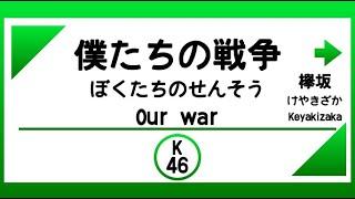 【電車発車メロディー風】僕たちの戦争(欅坂46)