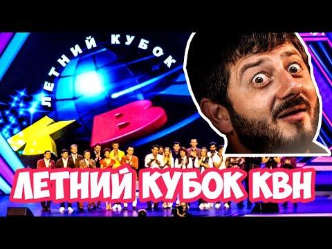 КВН. Высшая лига. Летний Кубок-2019 в Сочи Первый канал. Анонс