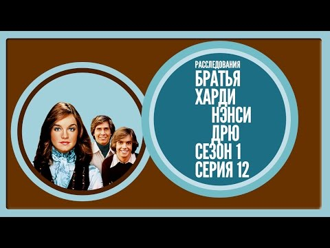 Hardy Boys Nancy Drew Mysteries S1xE12 english & russian subtitles