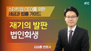 [스타트업법률]#10_재기의 발판, 법인회생_김성훈 변…