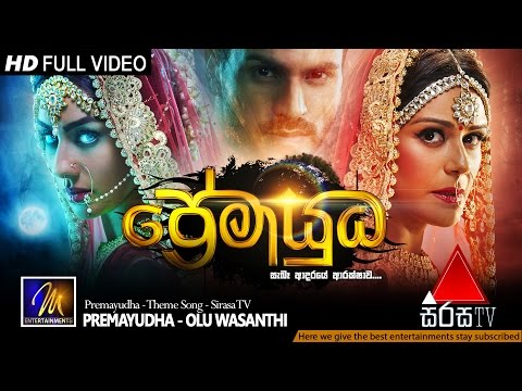 Premayudha - Theme Song - Olu Wasanthi | Official Music Video | MEntertainments