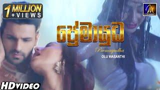 Premayudha - Theme Song - Olu Wasanthi | Official Music Video | MEntertainments