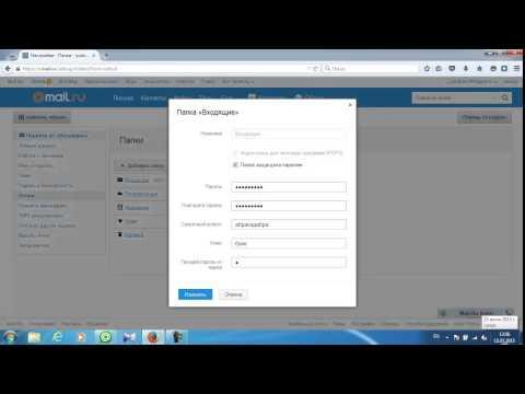 Как поставить пароль на папку в облаке майл ру