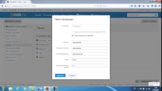 Как поставить пароль на папку в mail.ru(Как поставить пароль на папку в mail.ru., 2015-07-15T08:04:04.000Z)