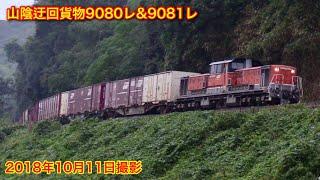 【JR貨物 迂回貨物列車9080レ&9081レ 山口線~山陰本線(DD51 1802号機&1804号機) 2018.10.11】