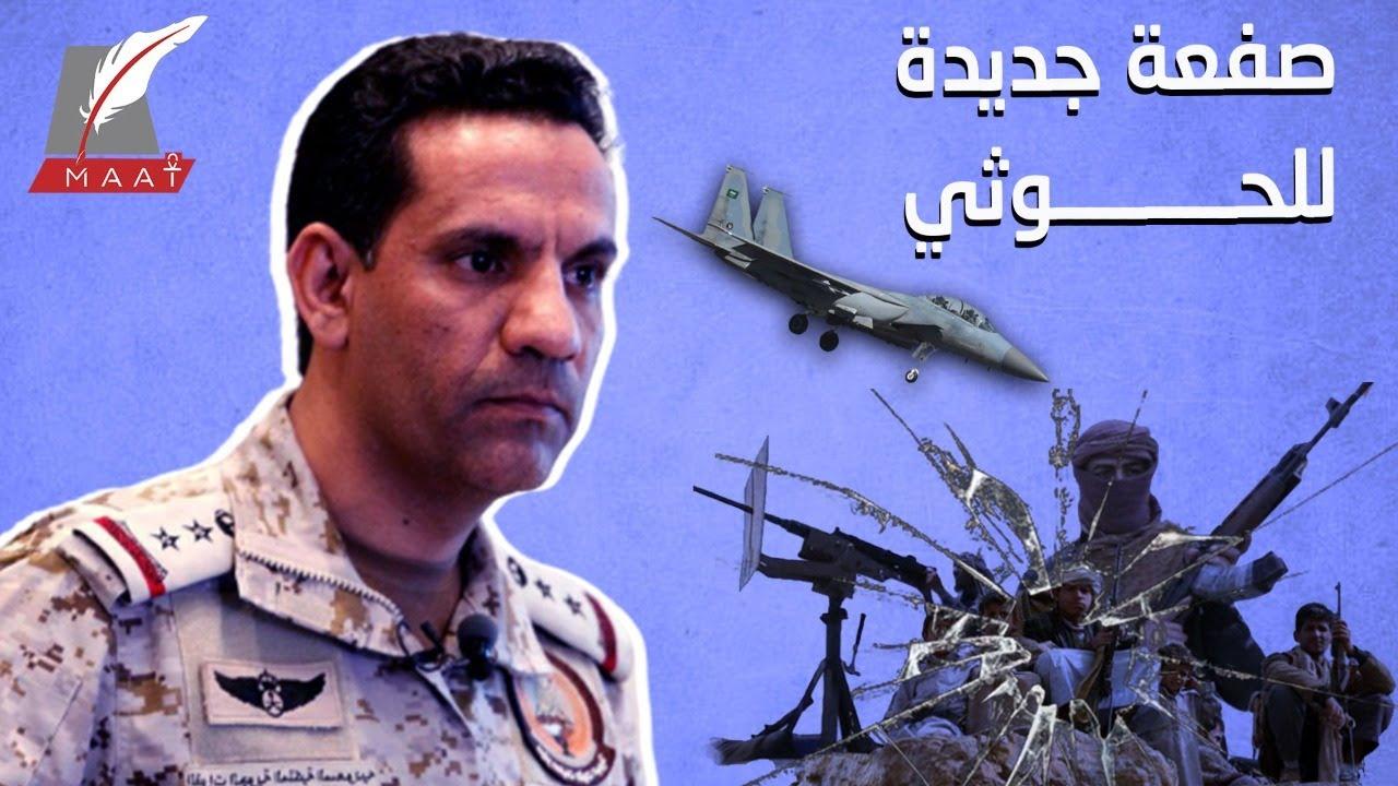 ترسانة أسلحة إيرانية ضبطها التحالف العربي في اليمن.. ما قصتها ورد الفعل عليها؟