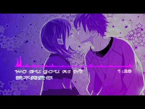 Nightcore - Wo Bu Gou Ai Ni 我不夠愛你