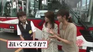 がんばれ!女性バス運転士 thumbnail