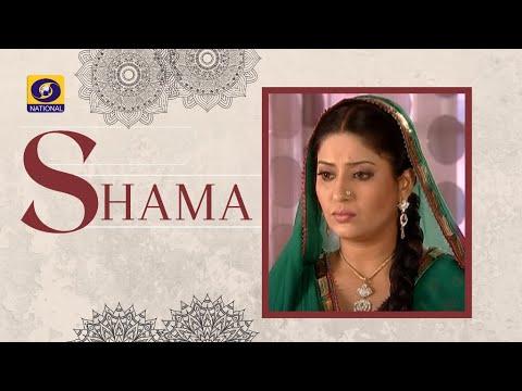 Shama # Episode 14