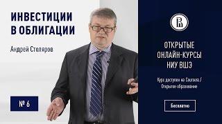 видео Инструменты регулирования рынка инвесторов, инвестиций и инвестиционных институтов