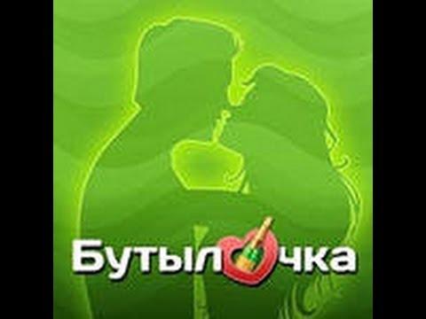 бутылочка любовь флирт знакомства вконтакте читы
