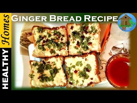 Ginger Bread / Tasty Snack / बच्चों की पसंद | Healthy Homes Originals