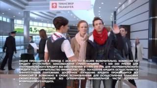 Сбербанк Потребительский кредит 14,5%(, 2013-11-21T17:14:42.000Z)