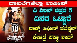 The Villain Kannada Movie 5 Days Collection Report   Shivarajkumar   Sudeep