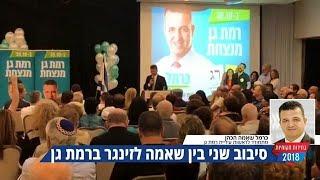 דרמה ברמת גן: כרמל שאמה הכהן עלה לסיבוב שני מול ישראל זינגר