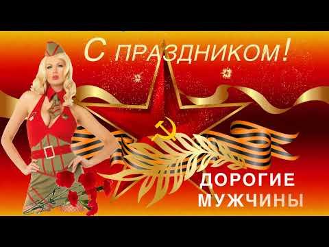 видео открытка 23 февраля