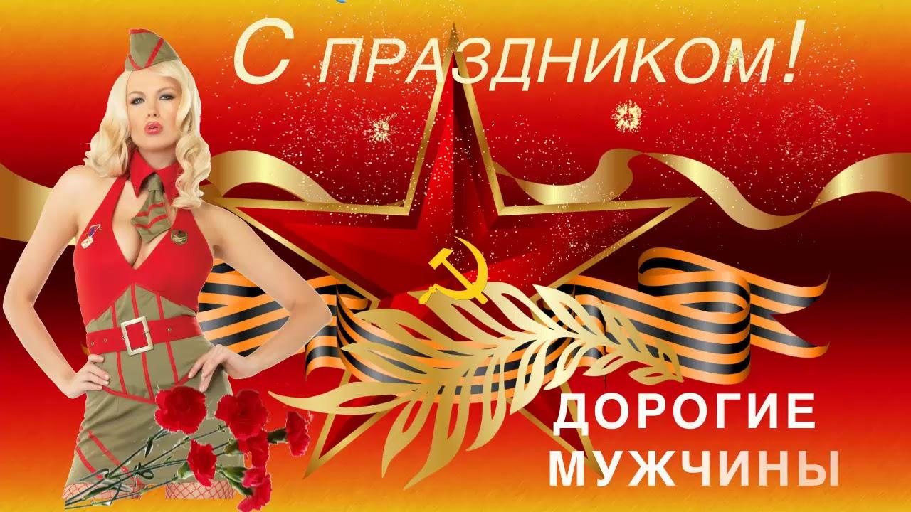 Поздравление на 23 февраля видео открытка, золотой свадьбой родителей