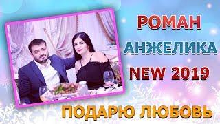 ❤ Роман и Анжелика Рамазян - Подарю Любовь ❤ NEW 2019 ►