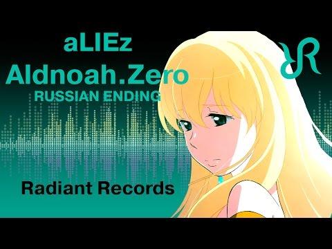 [Molli] ALIEz {RUS Vocal Cover By Radiant Records} / Aldnoah Zero